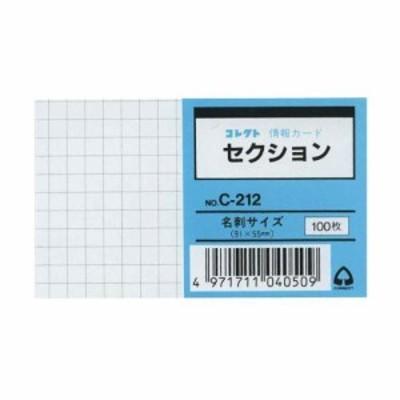 【メール便発送】コレクト 情報カード 名刺サイズ セクション C-212