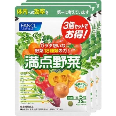 ファンケル 満点野菜 450粒