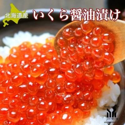 いくら 醤油漬け 北海道産 国産 イクラ 500g