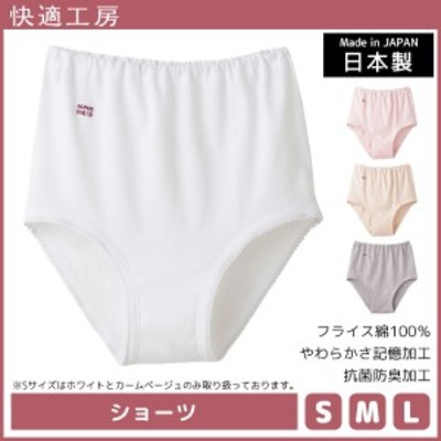 快適工房 ショーツ 天引き 日本製 グンゼ GUNZE パンツ   下着 肌着 インナー ショーツ パンツ 女性 婦人 レディース 日本製 レディース