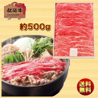 送料無料 ギフト 松阪牛 モモバラすき焼き用(約500g)