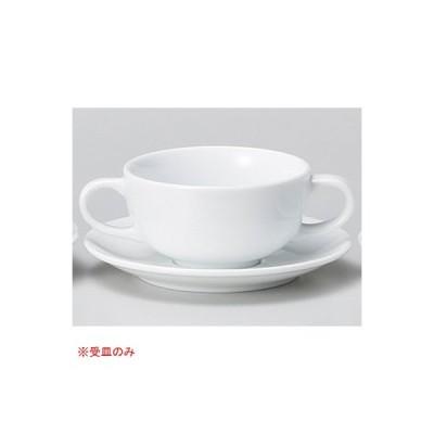 和食器 ト600-367 フォンテ両手スープ受皿
