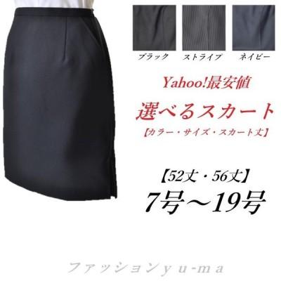 スカート単品 事務服 選べるスカート ポケット付き単品スカート ブラック ネイビー ストライプ 丈違い 大きい