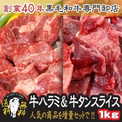父の日 2021 プレゼント 肉 牛タンスライス500g と 特選 牛ハラミ 500g 計1kg  送料無料