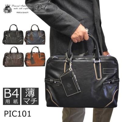 ビジネスバッグ メンズ ブランド ブリーフケース b4 黒 合皮 カジュアル   P.I.D. ピーアイディー オネスト 敬老の日 出張 旅行