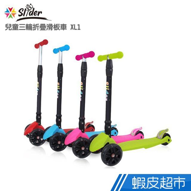 Slider 兒童三輪折疊滑板車 XL1 廠商直送 現貨