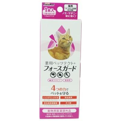 ドギーマンハヤシ 薬用ペッツテクト+ フォースガード 猫用 1本入