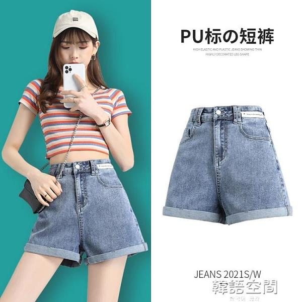 高腰牛仔短褲女寬鬆2021年夏季新款顯瘦百搭彈力a字闊腿熱褲ins潮