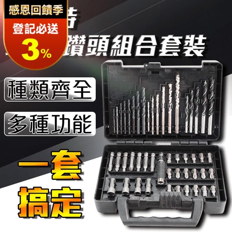 馬斯特升級50件鑽頭零件工具箱242794