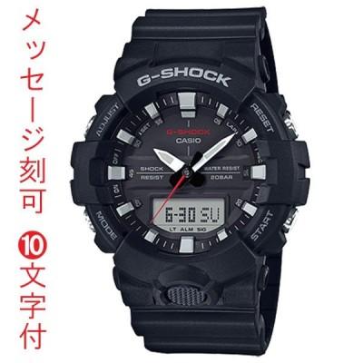 名入れ腕時計 裏ブタ刻印10文字付き カシオ Gショック GA-800-1AJF 秒針付き CASIO G-SHOCK メンズ腕時計 アナデジ 国内正規品 取り寄せ品 代金引換不可