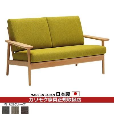 カリモク ソファ/WD43モデル(オーク) 平織布張 2人掛椅子 (COM オークD・G・S/U29グループ) WD4332-U29