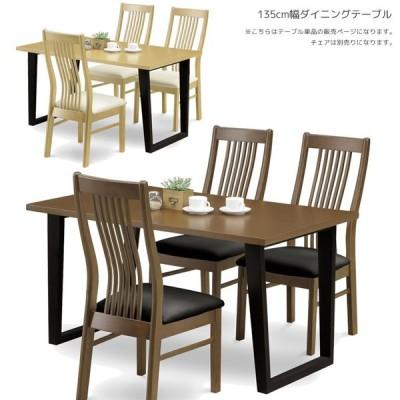 ダイニング テーブル ダイニングテーブル 4人 北欧 4人掛け おしゃれ 食卓テーブル 食卓 135 木製 ナチュラル ブラウン