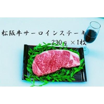 450 圧巻!松阪牛サーロインステーキ230g×1枚