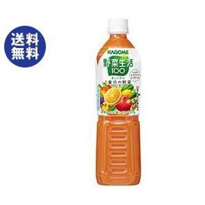 送料無料 カゴメ 野菜生活100 オリジナル 720mlペットボトル×15本入