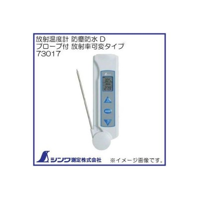 放射温度計 防塵防水 D プローブ付 放射率可変タイプ 73017 シンワ測定 工業用
