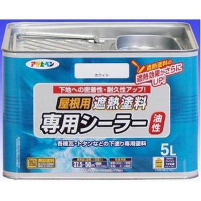 屋根用遮熱塗料専用シーラー ホワイト 5L【代引不可】