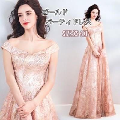 送料無料 パーティドレス ロングドレス フォーマルドレス 高品質 結婚式 二次会 披露宴 LJ0717