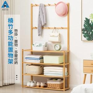 【AOTTO】日式質感大容量多功能置物架 衣帽架(收納 掛衣 吊衣 置原木色
