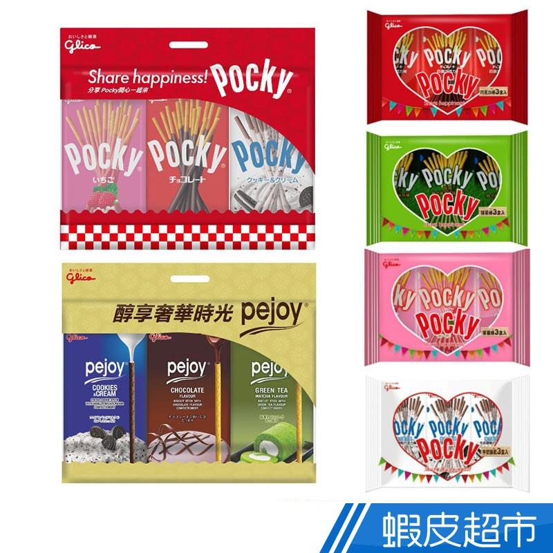 日本 Glico 格力高 Pejoy Pocky 百奇棒 午茶小確幸分享包 三入組 現貨 蝦皮直送 (部分即期)