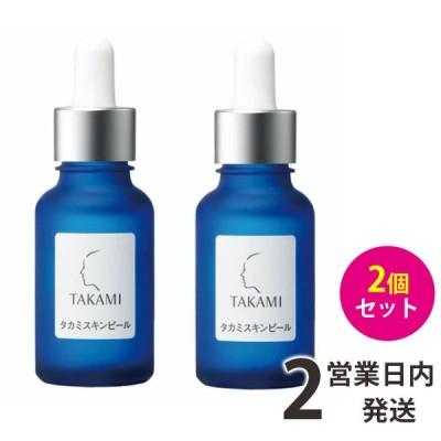 タカミスキンピール タカミ スキンピール 2個 30ml×2 TAKAMI 美容液 角質美容水 送料無料 【ゆうパック】