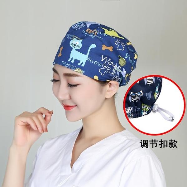 護士帽 簡菲愛純棉印花手術帽女生護士帽子手術室頭巾防油煙包頭帽睡帽 風馳