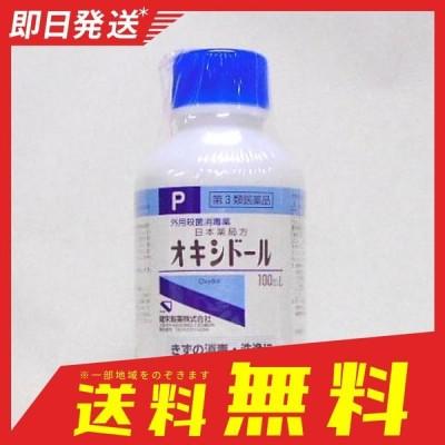 健栄製薬 オキシドール 100mL 第3類医薬品