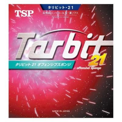在庫処分特価】VICTAS(ヴィクタス) TSP Tarbit21 タリビット21 オフェンシブスポンジ 裏ソフトラバー 卓球ラバー 020471(21y4m)