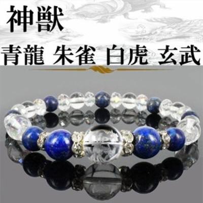 天然石 四神 水晶素彫り ラピスラズリ デザインブレスレット 〔b1-47〕