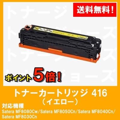 MF8080Cw/MF8050Cn/MF8040Cn/MF8030Cn用 CANON(キャノン) トナーカートリッジ416(CRG-416YEL) イエロー リサイクルトナー