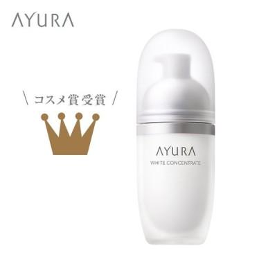 アユーラ公式 薬用 美白美容液 ホワイトコンセントレート 医薬部外品 40mL 天然由来成分91.6%配合 無着色 弱酸性 AYURA