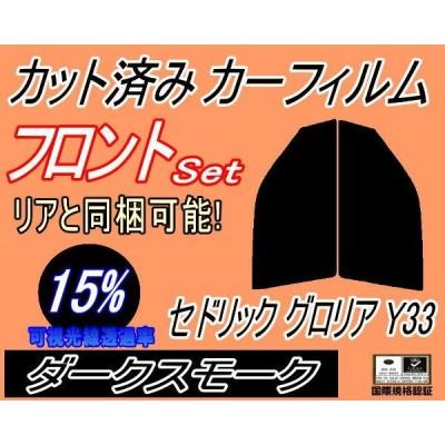 フロント (s) セドリック グロリア Y33 (15%) カット済み カーフィルム UY33 PY33 HY33 HBY ニッサン