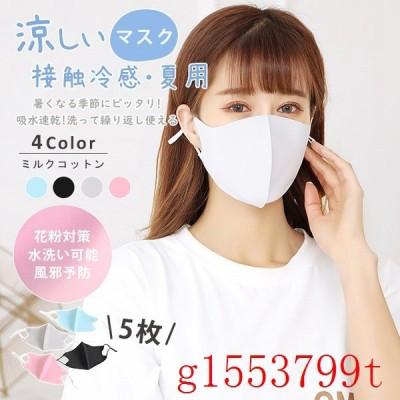5枚入りマスク夏用マスク冷感マスク接触冷感涼しいマスククール冷たい洗える布マスク薄い通気性大人用UVカットひんやり蒸れない