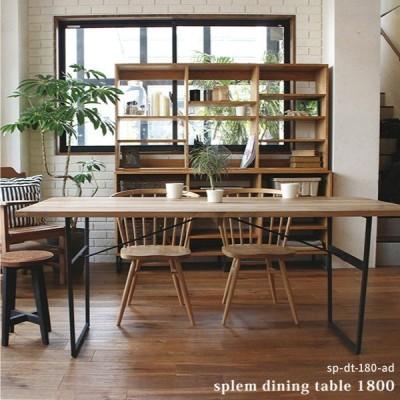 スプレム ダイニング テーブル 1800 splem dining table 1800 オーク無垢材を贅沢に使用したメンテナンスしやすいW1800テーブル 脚はアイアン製