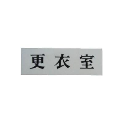 【送料都度確認】 光  更衣室 【UP51530】 (5枚入り)