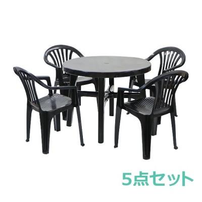 ガーデンチェア ガーデンテーブル 5点セット ガーデンセット ポリプロピレン製 PP ブラック ガーデンテーブル&チェアー4脚 軽量で持ち運び簡単