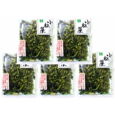 こだわり乾燥野菜 熊本県産 小松菜 40g×5袋     【全国宅配便 送料無料】【吉良食品 国内産100% こまつな】