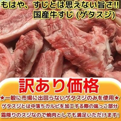 牛すじ 肉 牛肉 焼き肉 お歳暮 焼肉 国産 牛すじ 1kg 焼き肉 牛肉 訳あり 肉 牛スジ