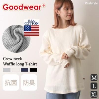 Goodwear グッドウェア ワッフル USAコットン クルーネック ロングTシャツ  メンズ レディース トップス 長袖 カットソー ロンT 綿100%