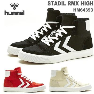 ヒュンメル スニーカー hummel STADIL RMX HIGH HM64393 スポーツ カジュアルシューズ ヒュンメルライフスタイルシューズ