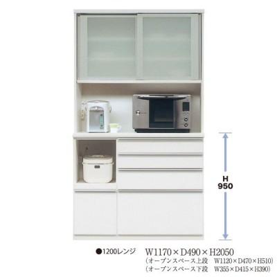 食器棚 120cm幅用 レンジボード 2分割 キッチンボード キッチン収納 家電収納 120cm幅用 引戸タイプ ホワイト色 国産 開梱設置