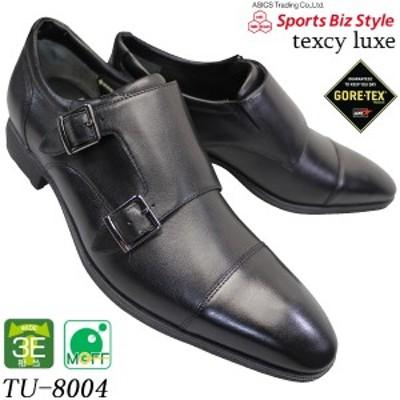 テクシーリュクス texcy luxe TU-8004 黒 メンズ ビジネスシューズ 紳士靴 革靴 本革 軽量 防水 撥水 消臭 3E相当 幅広 ワイド ゴアテッ