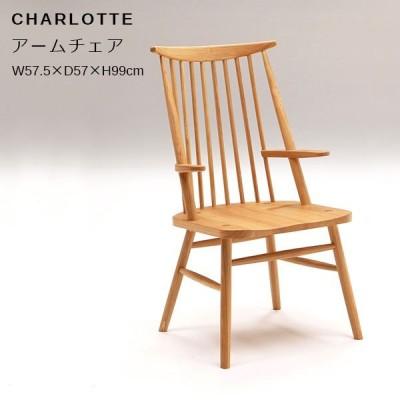 CHARLOTTE シャーロット ダイニングチェア 肘有 単品 木製 ナチュラル 椅子 アームチェア 肘掛け付き 食卓