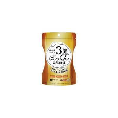 スベルティ 3倍ぱっくん分解酵母 プレミアム 56粒(配送区分:B)