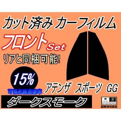 フロント (s) アテンザスポーツ GG (15%) カット済み カーフィルム GGES GG3S GG系 5ドア用 マツダ