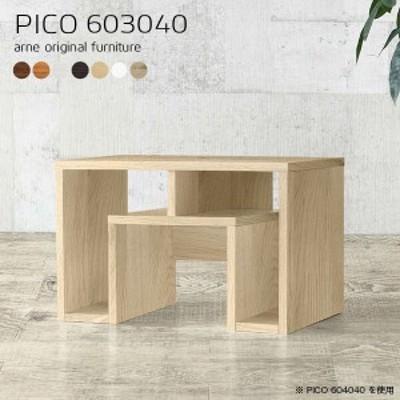 センターテーブル 棚付き 北欧 ブラウン ドレッサー 日本製 おしゃれ 完成品 収納テーブル インテリア カフェ PICO 603040