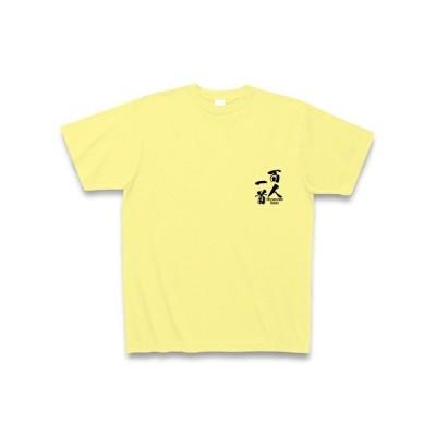 百人一首Tシャツ:59番 赤染衛門「やすらはで 寝なましものを 小夜更けて〜」A