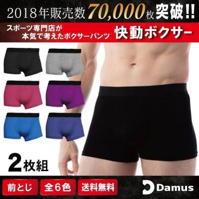 快動ボクサー ボクサーパンツ メンズ ボクサーブリーフ 2枚組 セット 肌着 下着 男性用 BEED ポイント消化