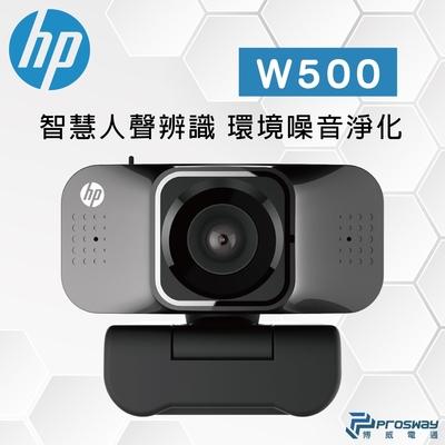 【HP 惠普】Webcam W500 降噪視訊攝影機