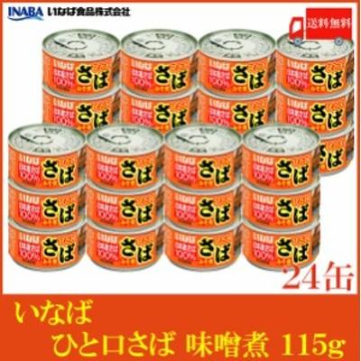 送料無料 いなば 鯖缶 ひと口さば 味噌煮 115g×24缶