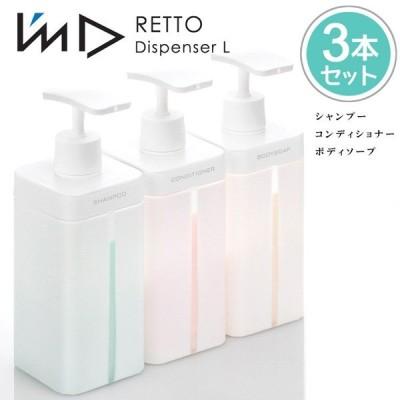I'mD RETTO(レットー) ディスペンサー L(3点セット)/アッシュコンセプト
